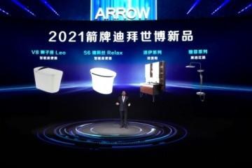 箭牌世博系列新品重磅发布,创新技术打响大国品质