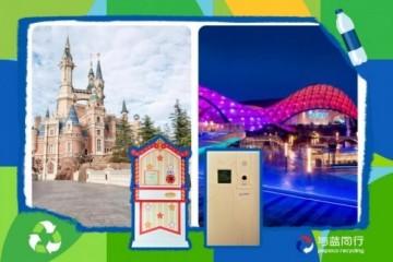"""百事公司""""与蓝同行""""入驻上海迪士尼度假区 陪伴消费者共赴可持续的未来"""